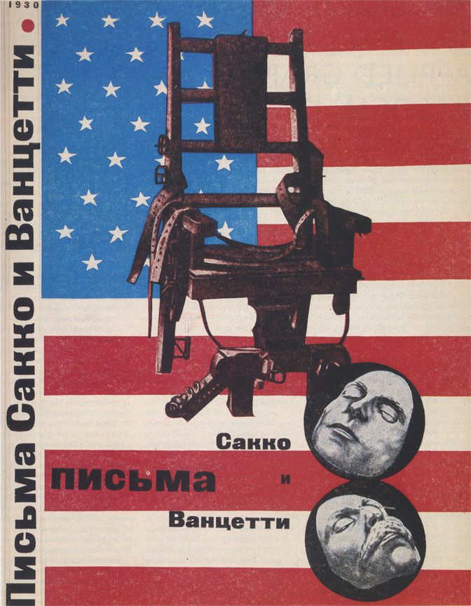 Sacco and Vanzetti poster by Solomon Telingater (1930).