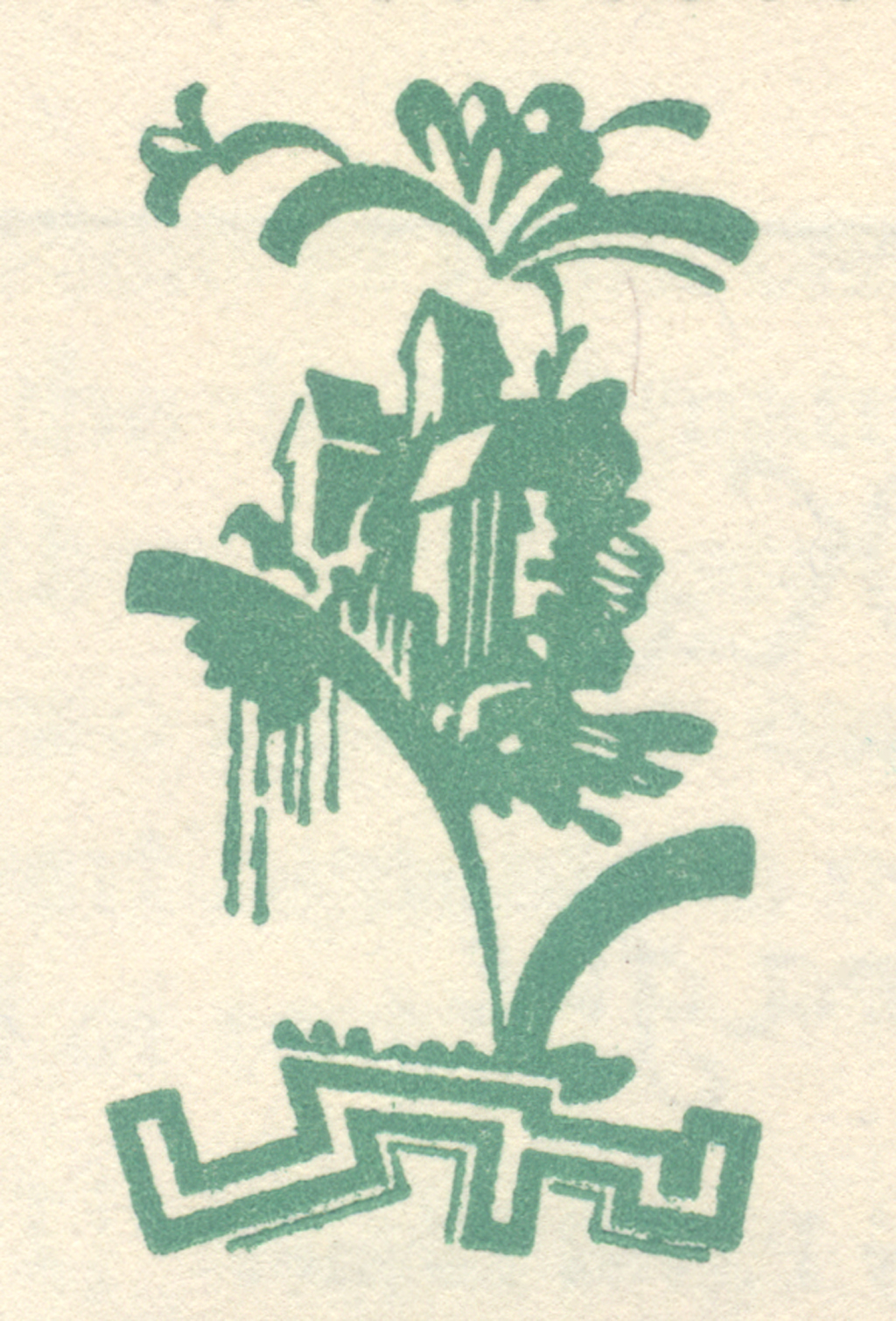 "Left ornament from ""Marginalia"" title in The New Colophon vol. II, part 8 (February 1950). Design by W.A. Dwiggins."