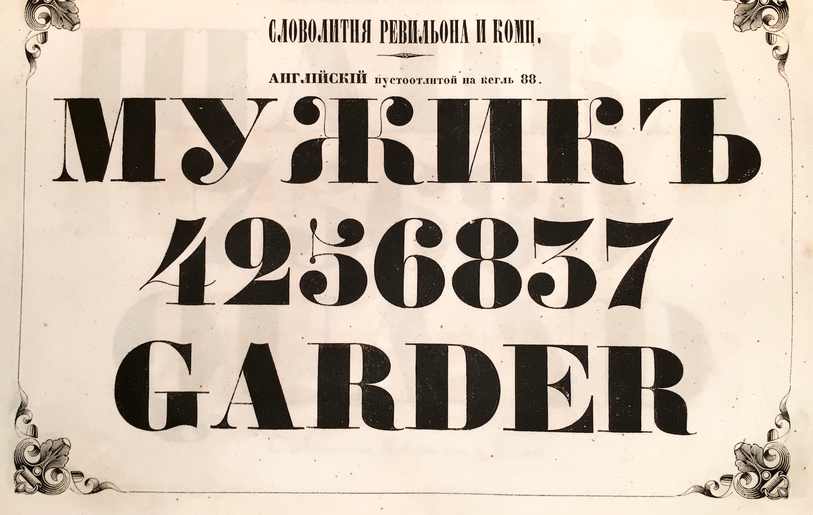 Specimen of Cyrillic types (1841) showing numerals similar to those of Gras Vibert. From typofonderie.com.